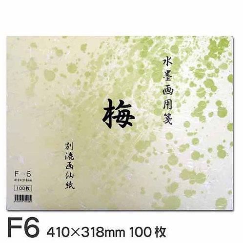 ✍ Carta giapponese - SHODO Acquarello