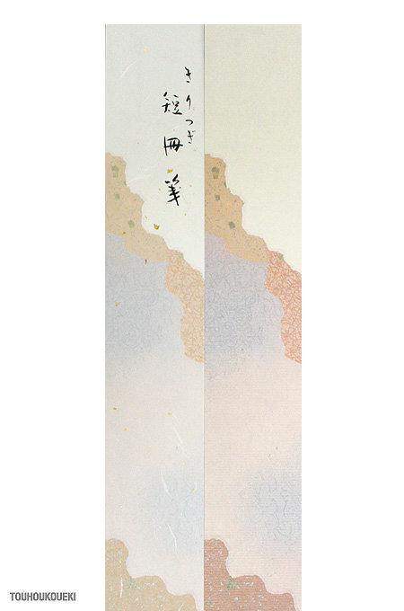 carte giapponesi