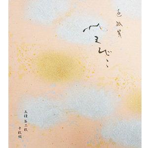 carta giapponese