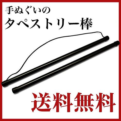 supporto per furoshiki