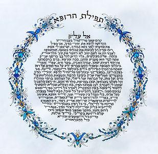 כתובה עגולה בגווני הכחול