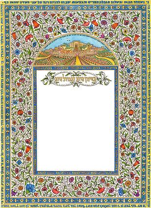 כתובת ירושלים מרובעת