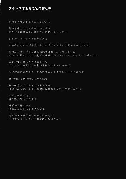Randiah_Japanese Translation.jpg