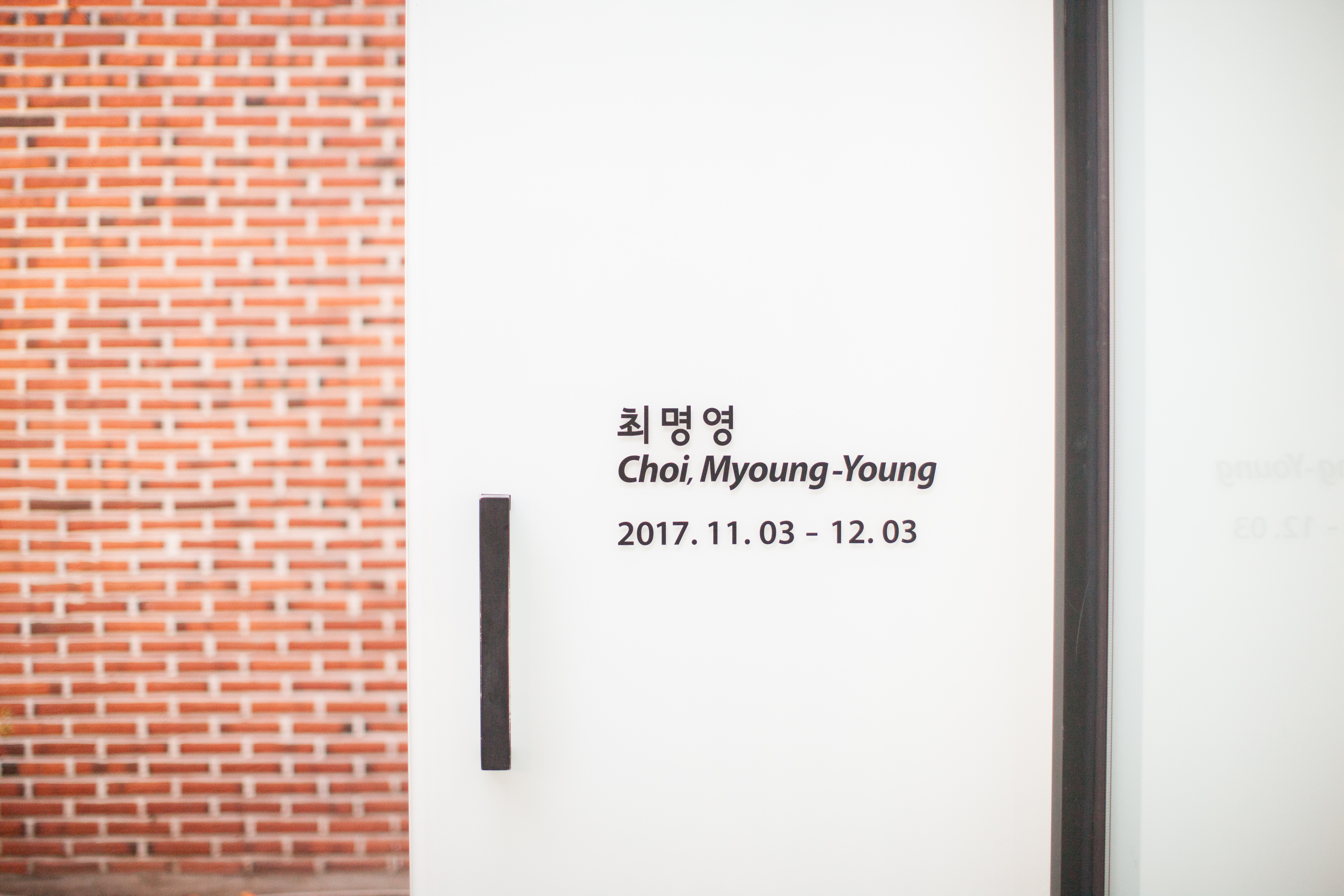 2017년 11월 3일 전시 오픈식 (2)
