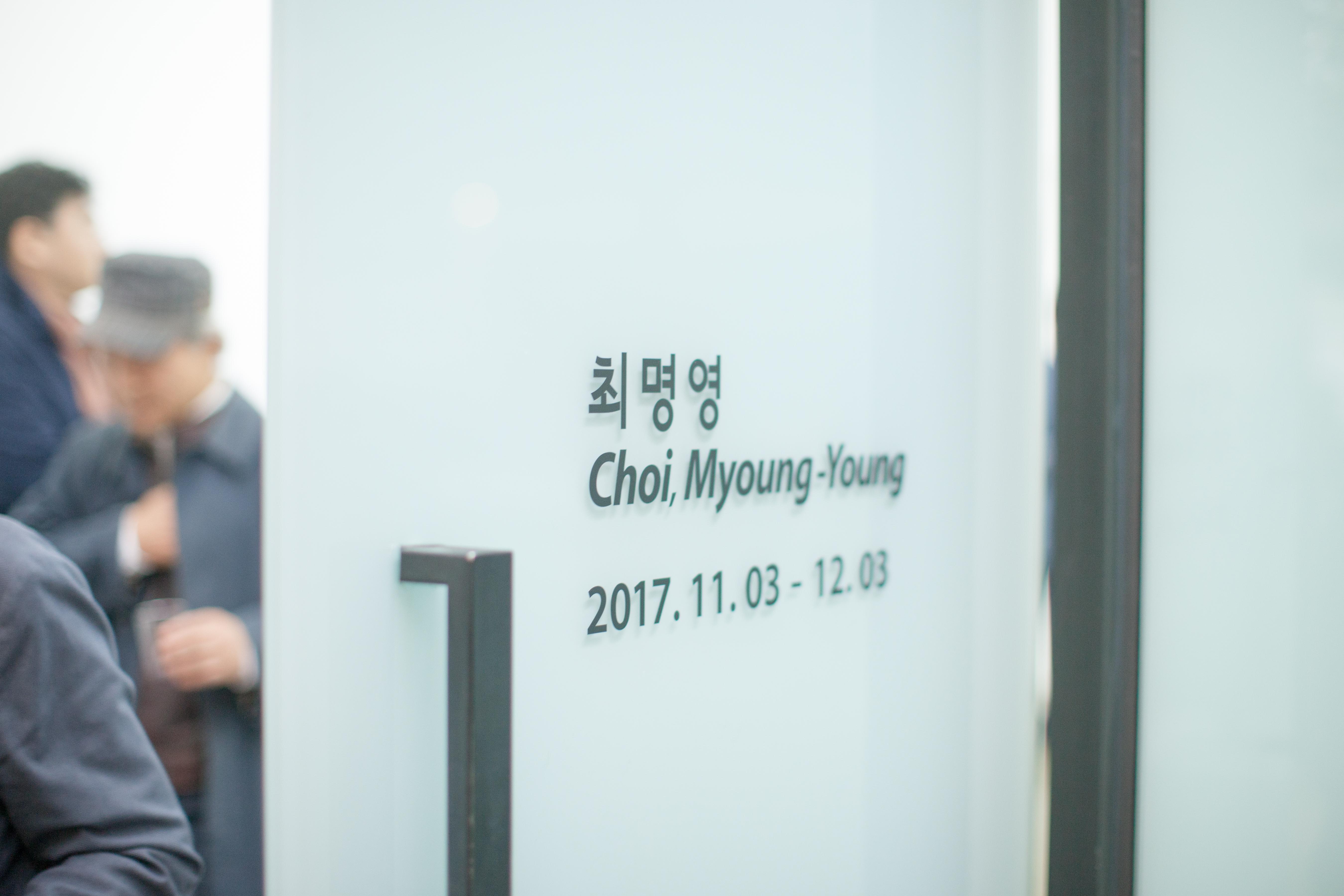 2017년 11월 3일 전시 오픈식 (3)
