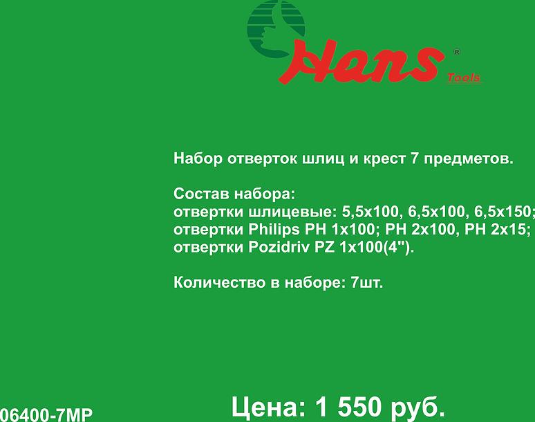 06400-7MP (отвёртки).png