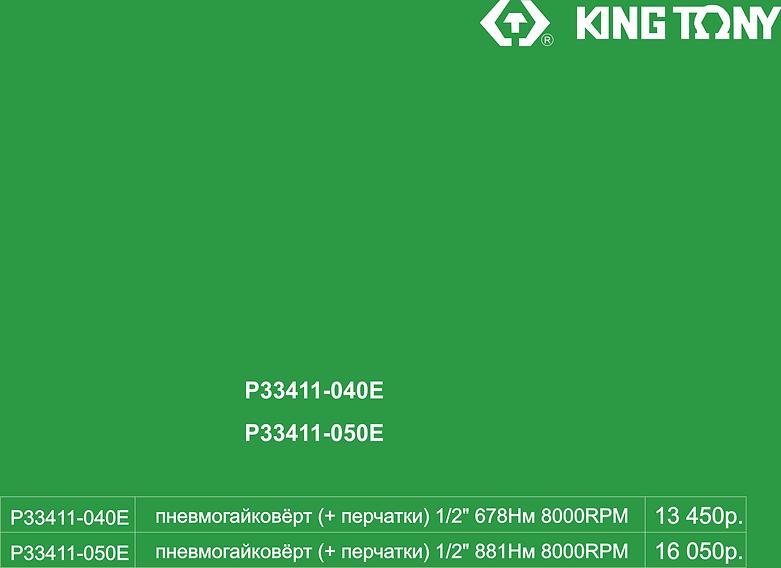 P33411-040E.png