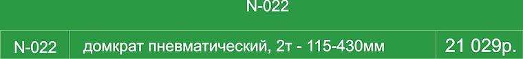 N-022.png