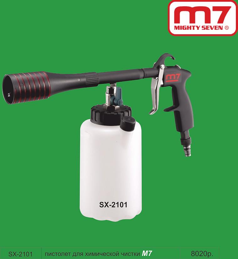 M7- autowash gun SX-2101.png