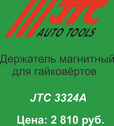JTC-3324A.png