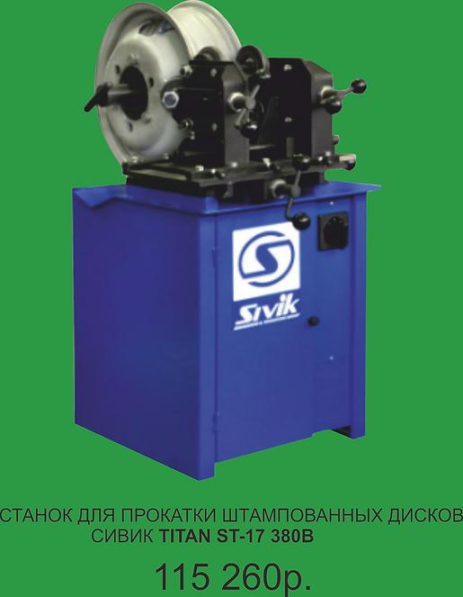 TITAN ST-17 380V-01.png