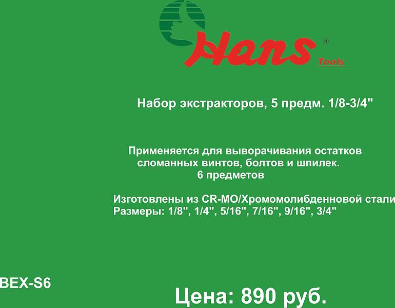 BEX-S6.png