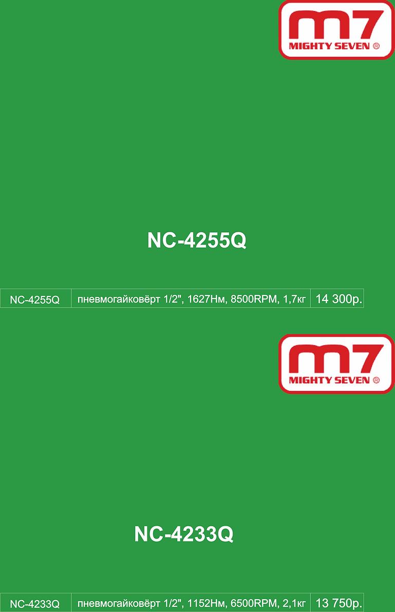 NC-4255Q-NC-4233Q.png