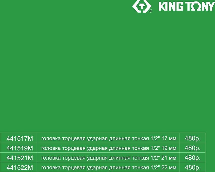 King Tony головки ударные тонкие.png
