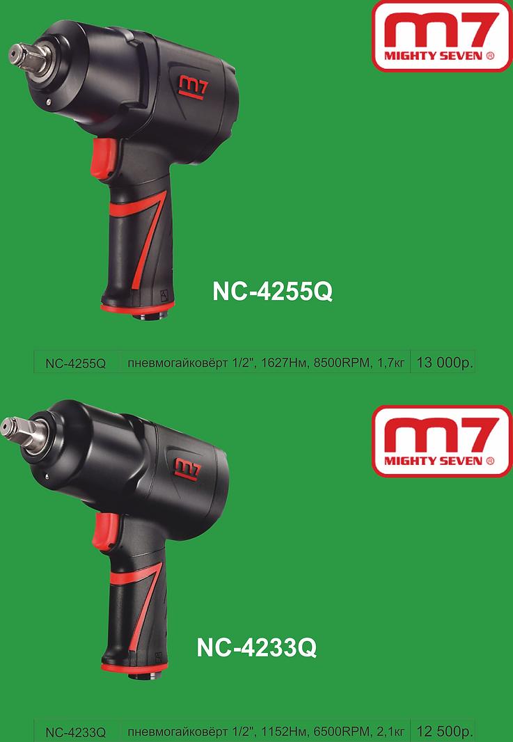 NC-4255Q.png