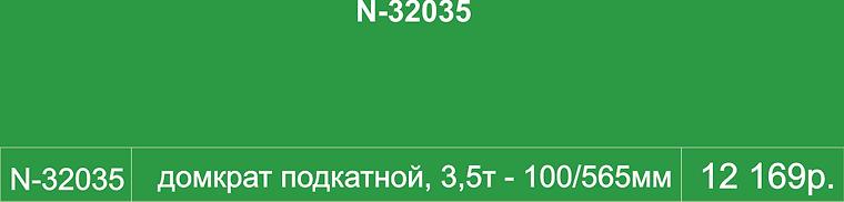 N-32035.png