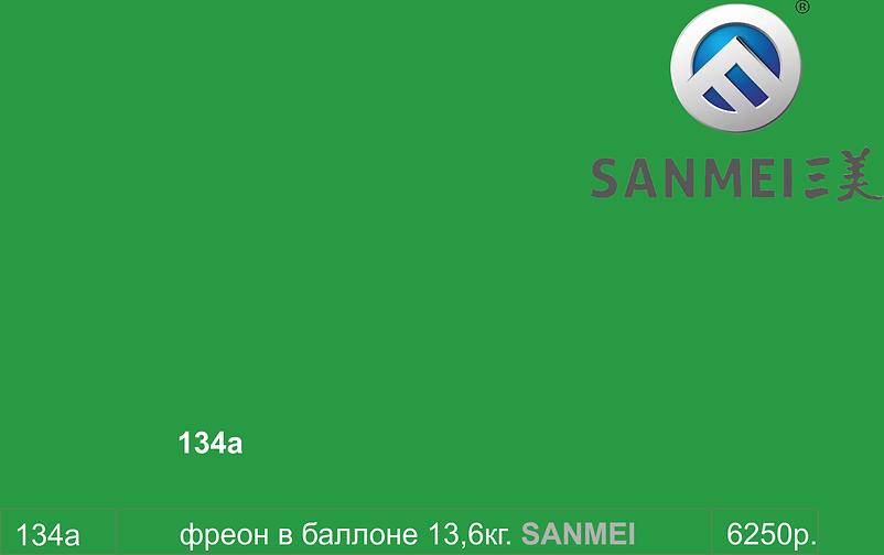 фреон 134a-SANMEI.png