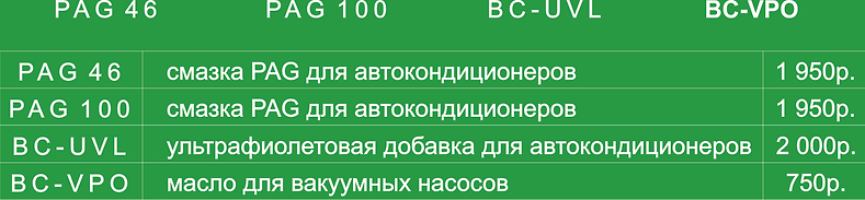 масла.png