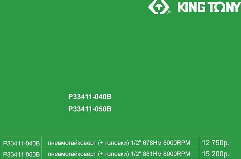 P33411-050E.png