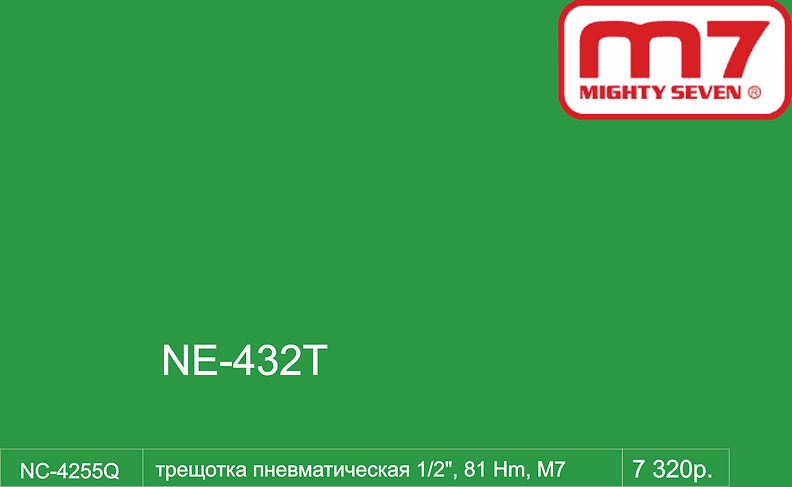 NE-432T.png