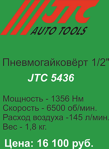 JTC-5436.png