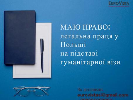 Легальна праця у Польщі на підставі гуманітарної візи (зміни в законодавстві)