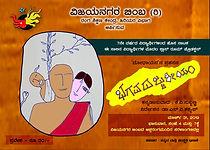 Bhagavadajjukiyam Show 2