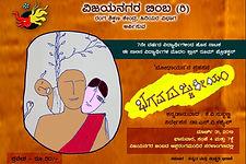 Bhagavadajjukiyam Show 1