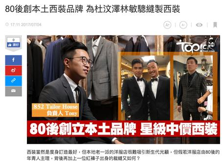 香港經濟日報.TOPICKS專訪