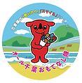 ロゴ_おもてなし隊.png