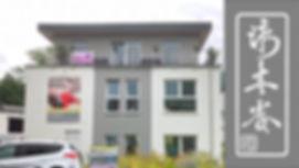 Ansicht Straßenseite WT-Akademie Herdecke