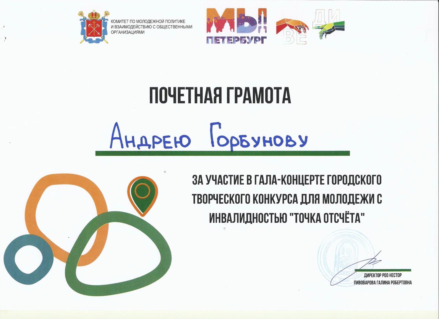 Благодарность Андрей Горбунов.jpg