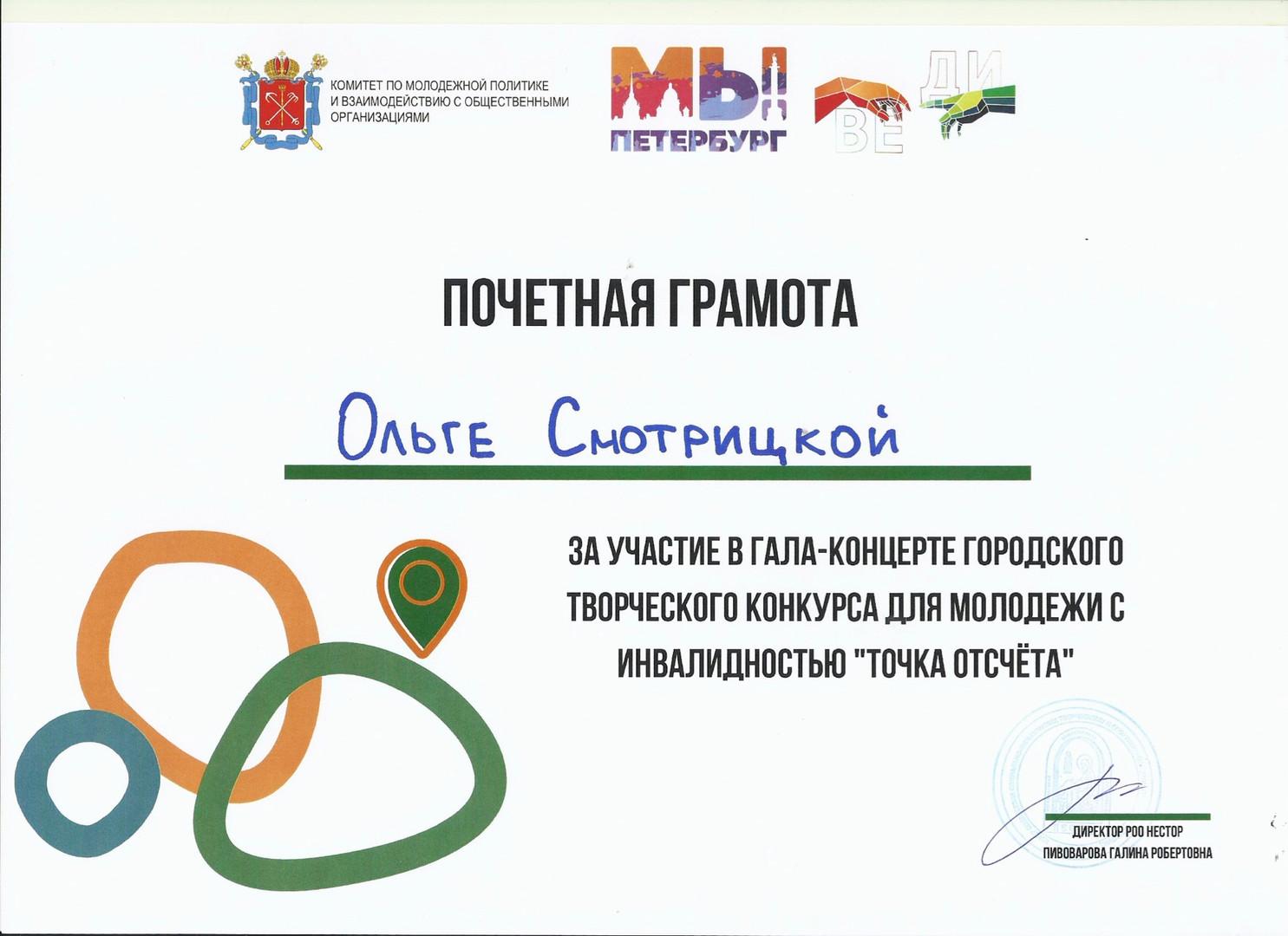 Благодарность Ольга Смотрицкая.jpg