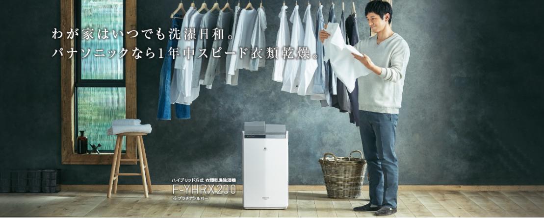 panasonc 衣類乾燥機