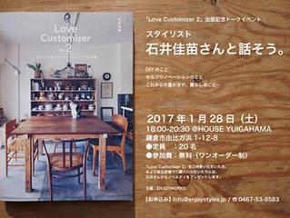 『Love customizer2 DIYxセルフリノベーションでつくる家』出版記念イベント第2弾