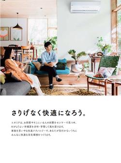 Panasonic エアコン総合カタログ