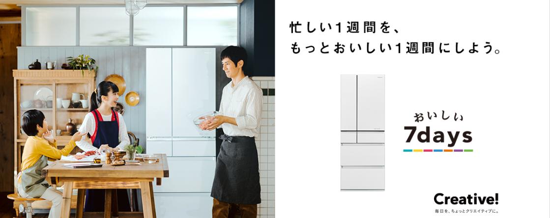 Panasonic 冷蔵庫