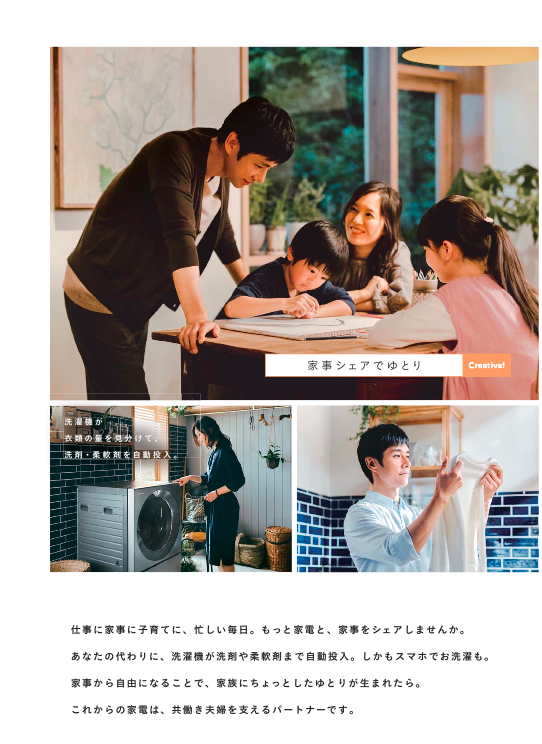 Panasonic 洗濯機総合カタログ