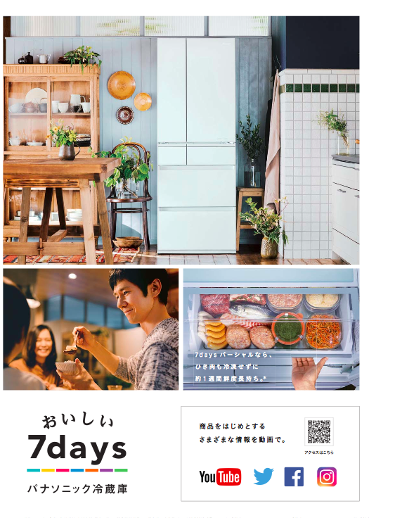 Panasonic 冷蔵庫総合カタログ