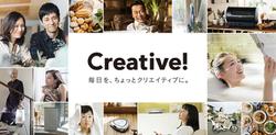 Panasonic Creative! キャンペーン