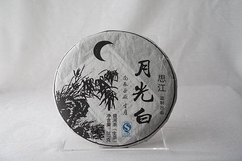 月光白南糯山'15年 餅茶