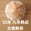 Thumbnail: 小青柑