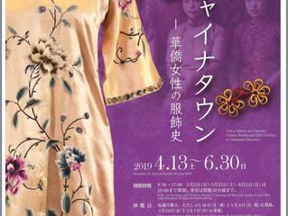 横浜ユーラシア文化館の企画展示中、彩雲のお茶をお買い求めいただけます。