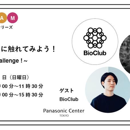 バイオの力に触れてみよう!~DIY Bio Challenge!~ イベントレポート
