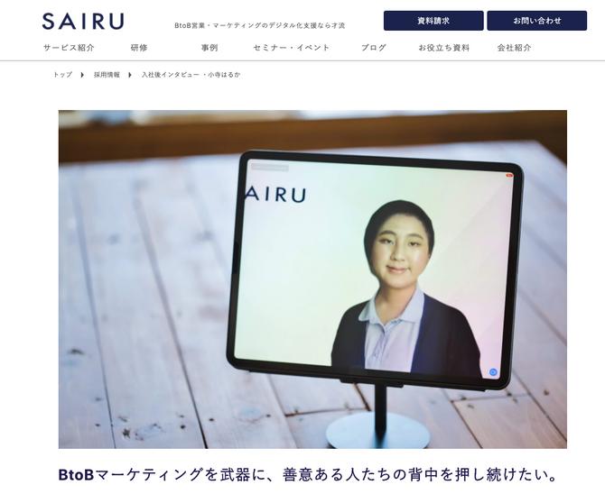 SAIRU様 入社後インタビュー撮影