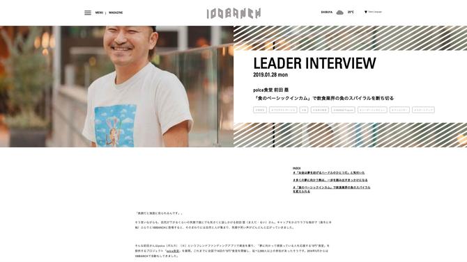 インタビュー撮影 100BANCH