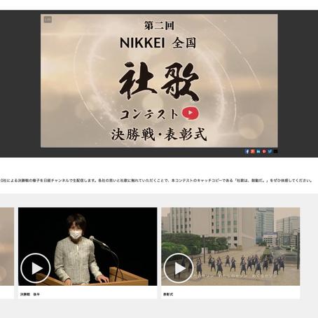 日経社歌コンテスト 2月24日決勝戦・表彰式