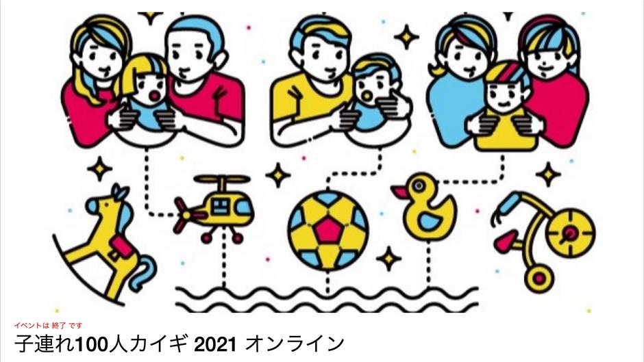 子連れ100人カイギオンライン2021