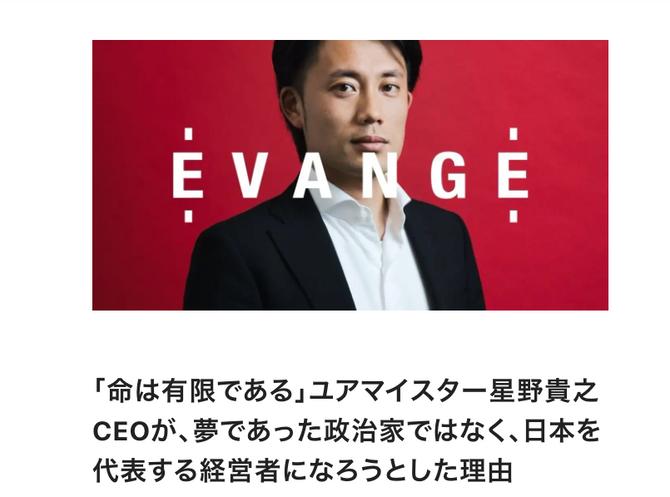 フォースタートアップス様 EVANGE インタビュー撮影
