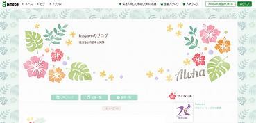個洒落公式ブログ(kosyare)が更新されました